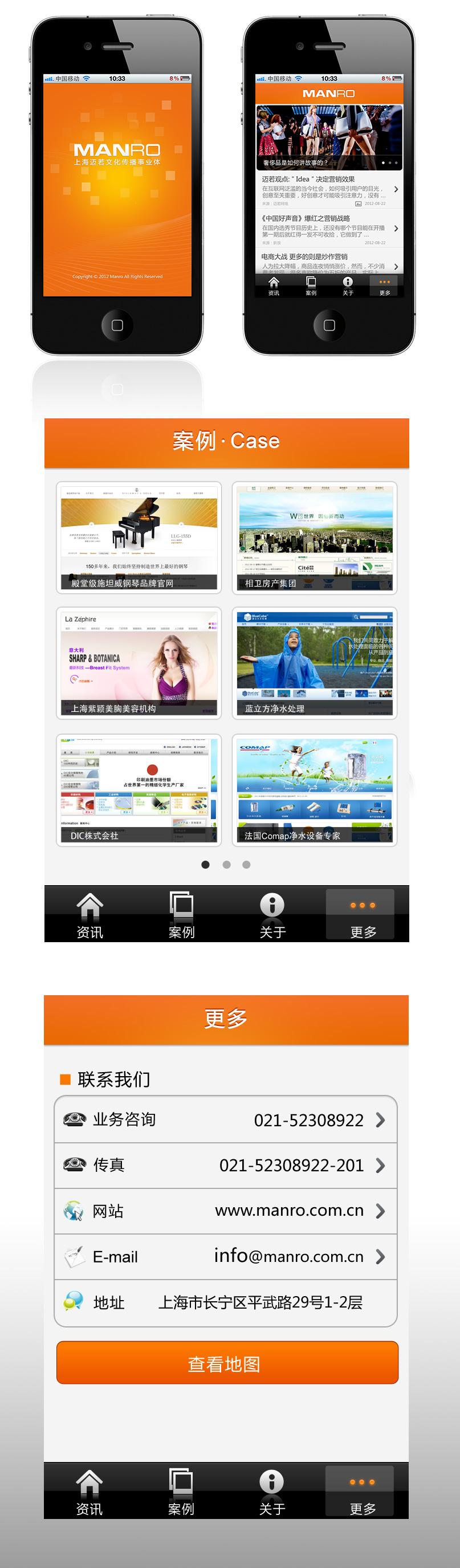 迈若网络iPhone企业APP开发