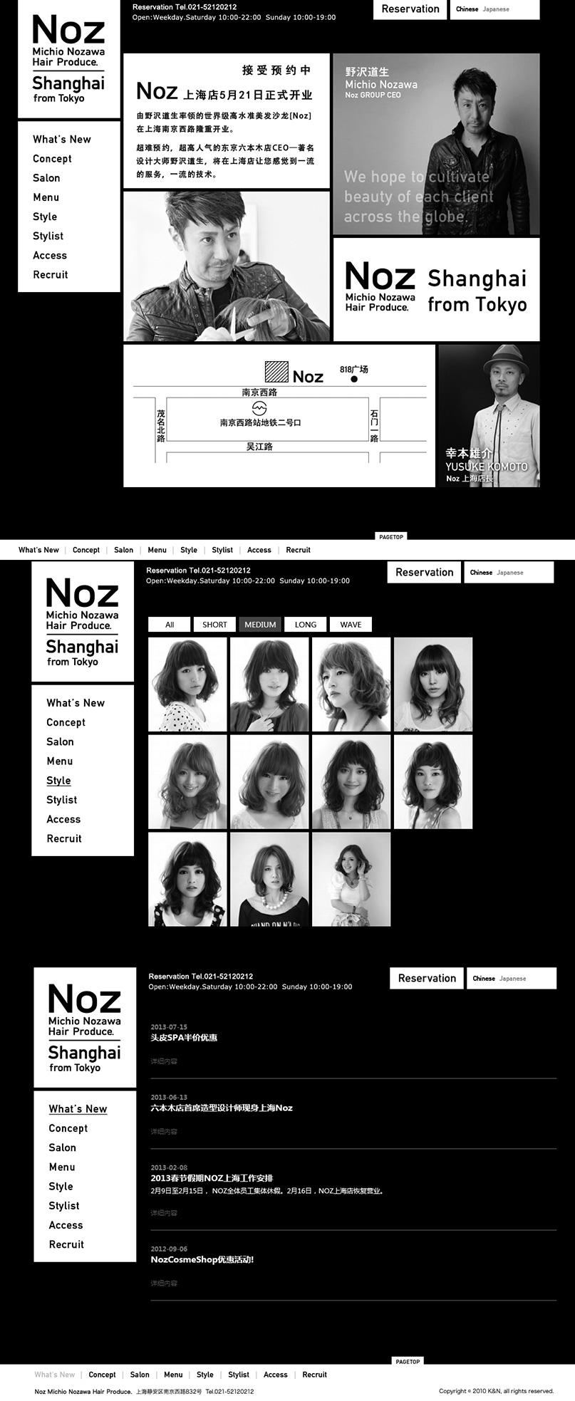 Noz Shanghai美发沙龙